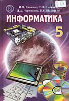 Информатика, 5 класс. И.Я. Ривкинд, Т.И. Лысенко и др.
