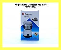 Кофемолка Domotec MS 1106 220V/150W!Акция