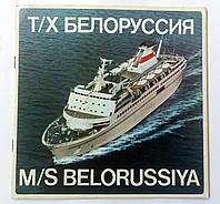 """Буклет ЧМП Теплоход """"Белоруссия"""""""