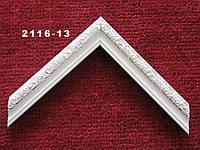 Багет пластиковый белого цвета с узкой серебряной резьбой. Оформление, вышивок, икон. Рамка для фото