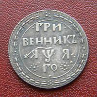 Гривенник 1701 г.  Петр I