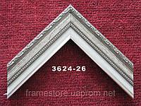 Багет пластиковый, серебряного цвета, классической формы с узкой лепниной. Оформление, вышивок, икон