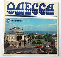 Буклет Одесса (Интурист)