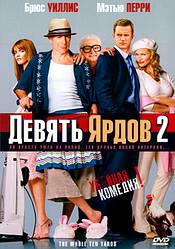 DVD-диск Дев'ять ярдів 2 (Б. Вілліс) (США, 2003) скло