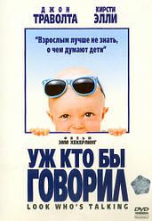DVD-диск Вже хто б говорив (Д. Траволта) (США, 1989)