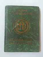 Одесский припортовый завод. Телефонный справочник