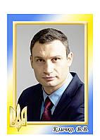 Портрет Виталий Кличко