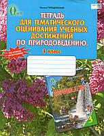 Тетрадь для тематического оценивания учебных достижений по природоведению, 3 класс. Грущинская И.