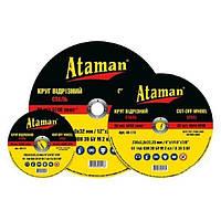 Абразивный отрезной круг по металлу Ataman 125х1,6 (63083000)