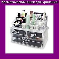 Косметический ящик для хранения