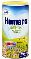 Чай Humana для повышения лактации 200 г.
