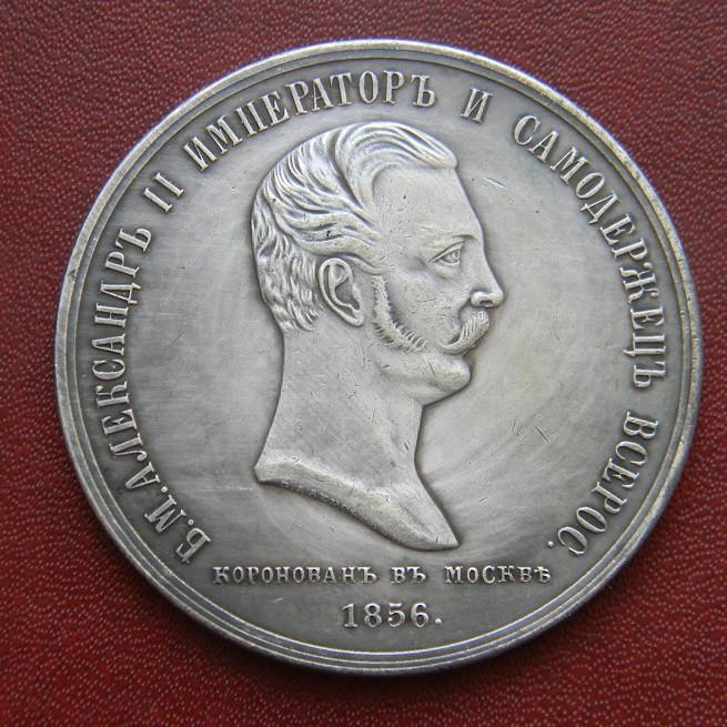Медаль 1856 года «Коронация Александра II»