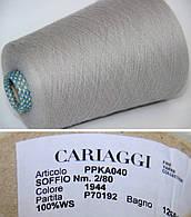 Пряжа итальянская  Кашемир Cariaggi SOFFIO