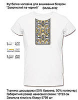 """Мужская футболка для вышивки бисером (или нитками) """"Золотой и черный"""" DANA-ФЧ 2"""