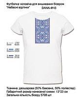 """Мужская футболка для вышивки бисером (или нитками) """"Небесные оттенки"""" DANA-ФЧ 3"""
