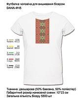 Мужская футболка для вышивки бисером (или нитками) DANA-ФЧ 5