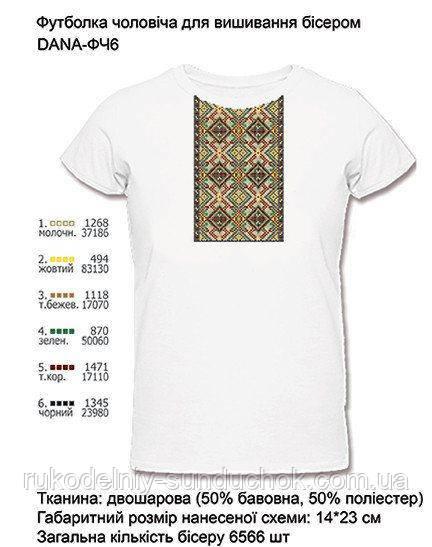Мужская футболка для вышивки бисером (или нитками) DANA-ФЧ 6