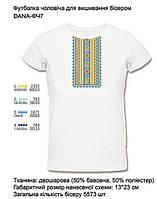 """Мужская футболка для вышивки бисером (или нитками) """"Черный и красный"""" DANA-ФЧ 7"""