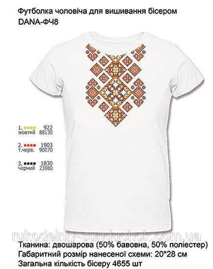 """Мужская футболка для вышивки бисером (или нитками) """"Черный и красный"""" DANA-ФЧ 8"""