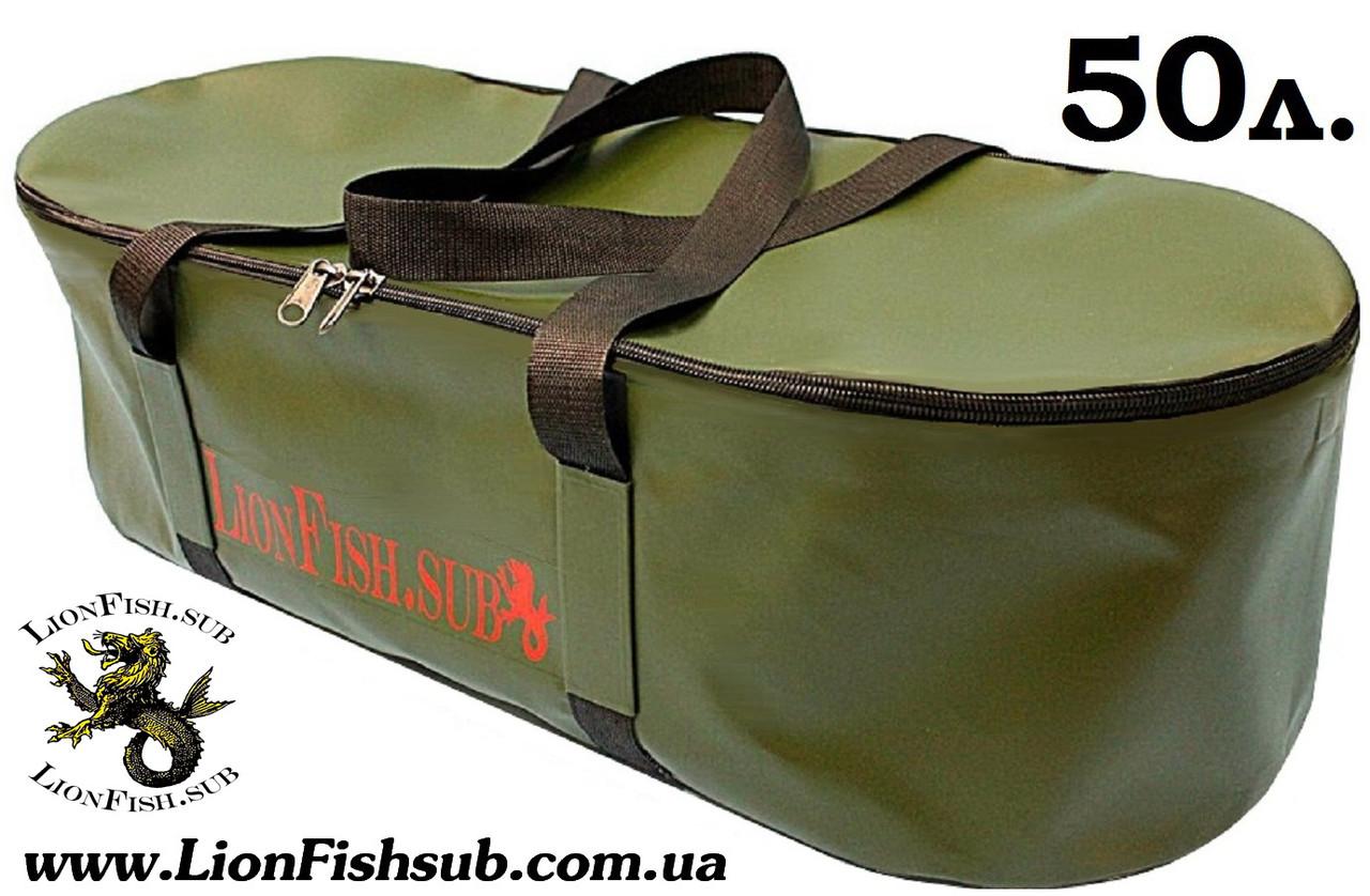 Герметичное Складное Ведро LionFish.sub Сумка для Рыбалки, Охоты, Походов – Овальное, 50л ПВХ