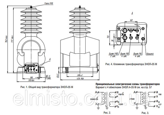 Габаритные и присоединительные размерытрансформаторов напряженияЗНОЛ-35 У1