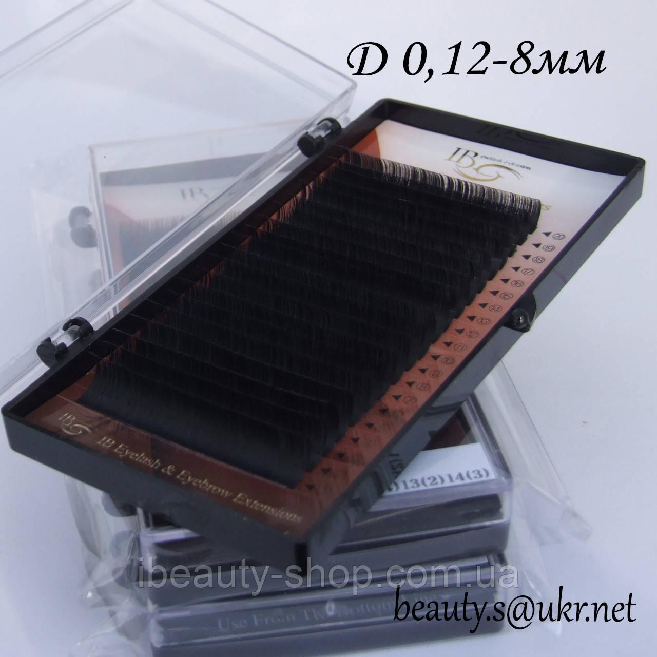 Вії I-Beauty на стрічці D-8мм 0,12