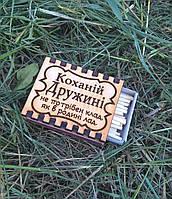 """Сувенир Спички-магнит """"Коханій Дружині""""."""
