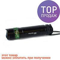 Тактический фонарик Police 2000w Bailong BL-927A / Мощный светодиодный фонарик + зарядное устройство