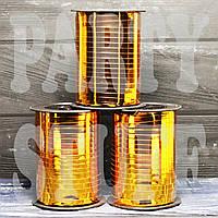 Золотая лента для шаров, металик, 228м