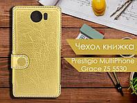 Чехол книжка для Prestigio MultiPhone Grace Z5 5530
