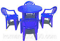 """Набор садовой мебели Стол """"Круг"""" и 4 стула """"Луч"""" синий, пластиковый"""