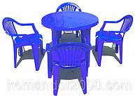 """Набор садовой мебели Стол """"Круг"""" и 4 стула """"Луч"""", пластиковый"""