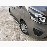 Пороги площадки для Opel Vivaro с 2015 г.