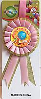 """Медаль детская для девочки на 1 сентября  """" Першокласниця"""""""