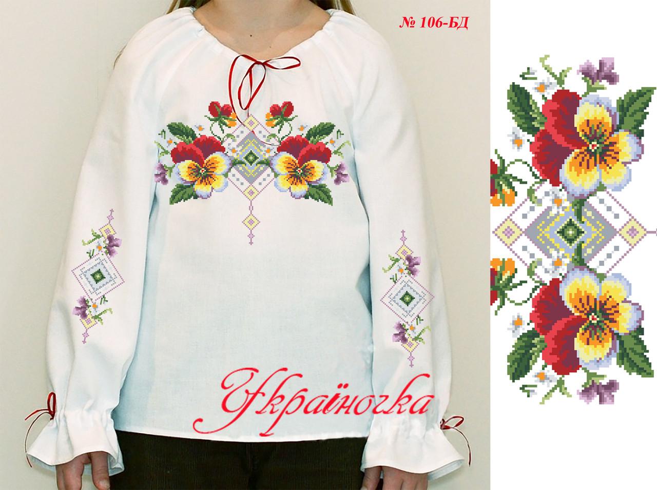 Заготовка блузы для девочки под вышивку БД-106 - Интернет-магазин Hobby  Produkt в 8ccc402b6101f