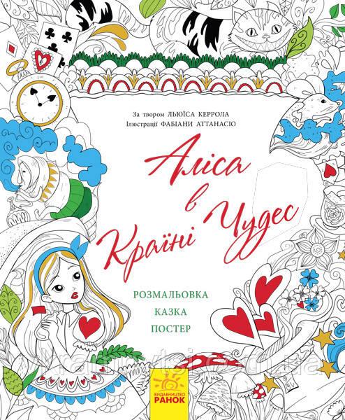 Аліса в Країні Чудес. Розмальовка-казка