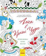Аліса в Країні Чудес. Розмальовка-казка, фото 1