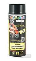 Краска жидкая резина Dupli-Color Spray Plast ✔ 400мл. Черный матовый