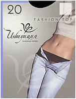 Колготки Интуиция 20 Den Fashion Top