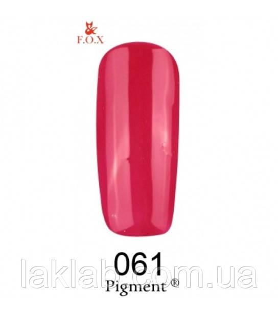 Гель лак (Pigment) F.O.X.№061 ,6 мл