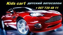 Kids car1 детский автосалон