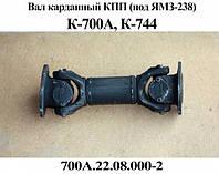 Кардан КПП К-701