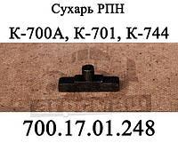 Сухарь рпн  к-700