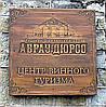Такси Донецк-Абрау-Дюрсо(курортный район Новороссийска)-Донецк