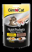 GimCat  Nutri Mix 150г - хрустящие подушки для кошек  (400686)