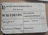 Сетка никелевая ГОСТ 6613-86