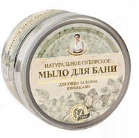 Чёрное мыло Бабушки Агафьи, натуральное Cибирское мыло для бани (500 мл.) Россия