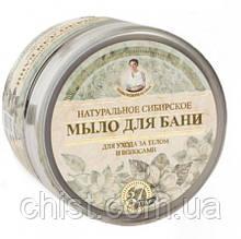 Чёрное мыло Cибирское для бани натуральное (500 мл.) Россия