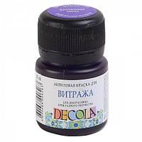 Краска акриловая для витража Невская Палитра Декола фиолетовая, 352032