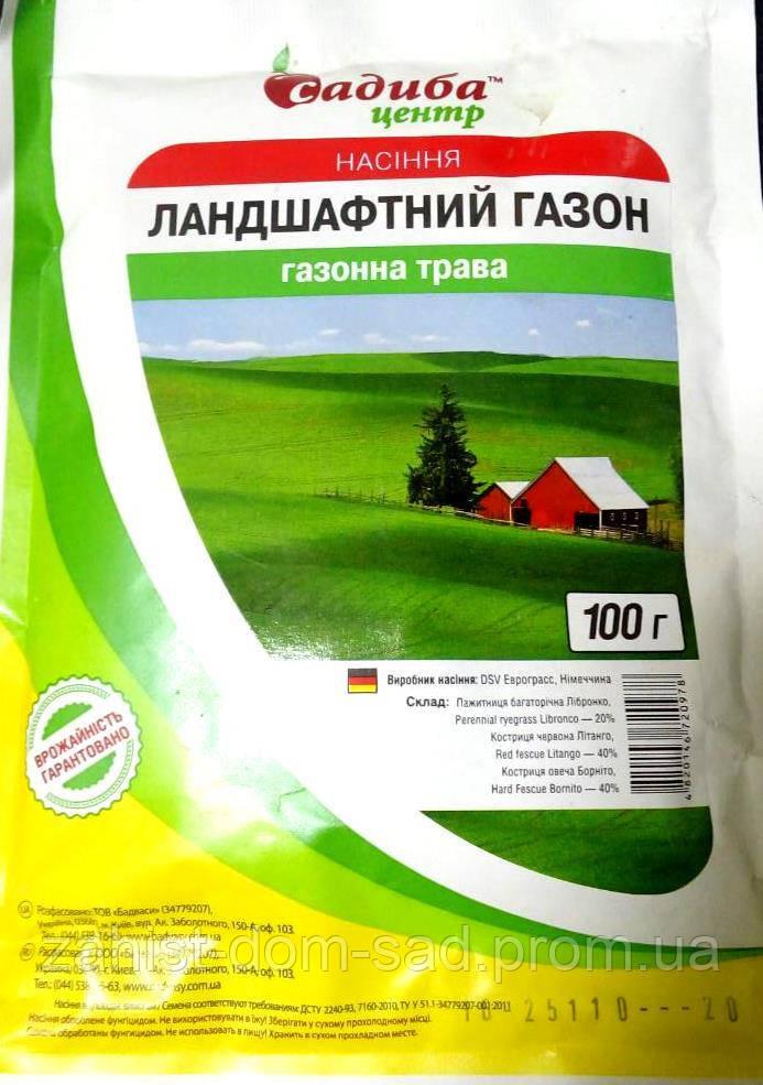 Газонная трава Ландшафтный газон 100 г